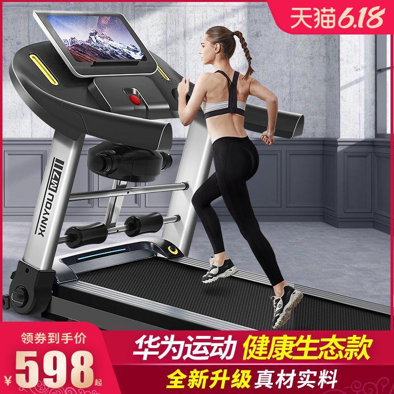 华为运动健康生态款鑫友M7跑步机家用款小型超静音家庭健身房专用