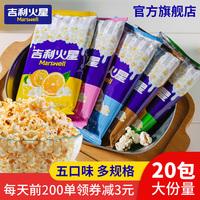 吉利火星美式微波炉奶油焦糖甜香味电影院玉米花爆米花网红零食