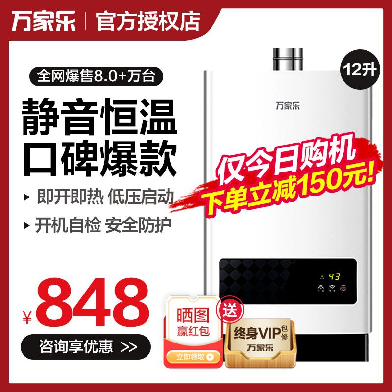 Macro/万家乐 JSQ24-12T1(T)燃气热水器家用天然气12升煤气液化气