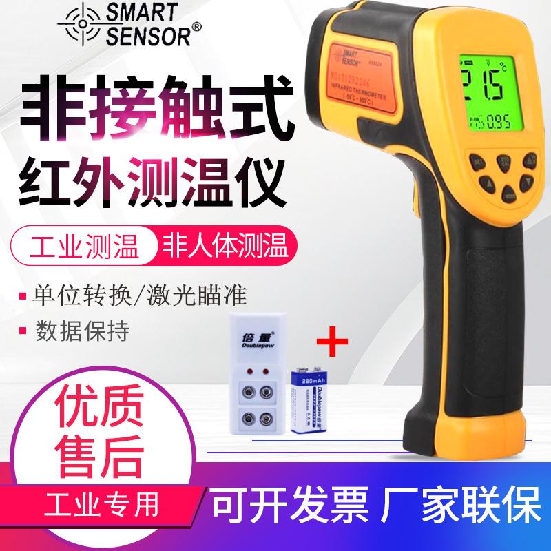 希玛工业红外测温仪电子温度计枪AS842A/530/862A/872D/882A/892
