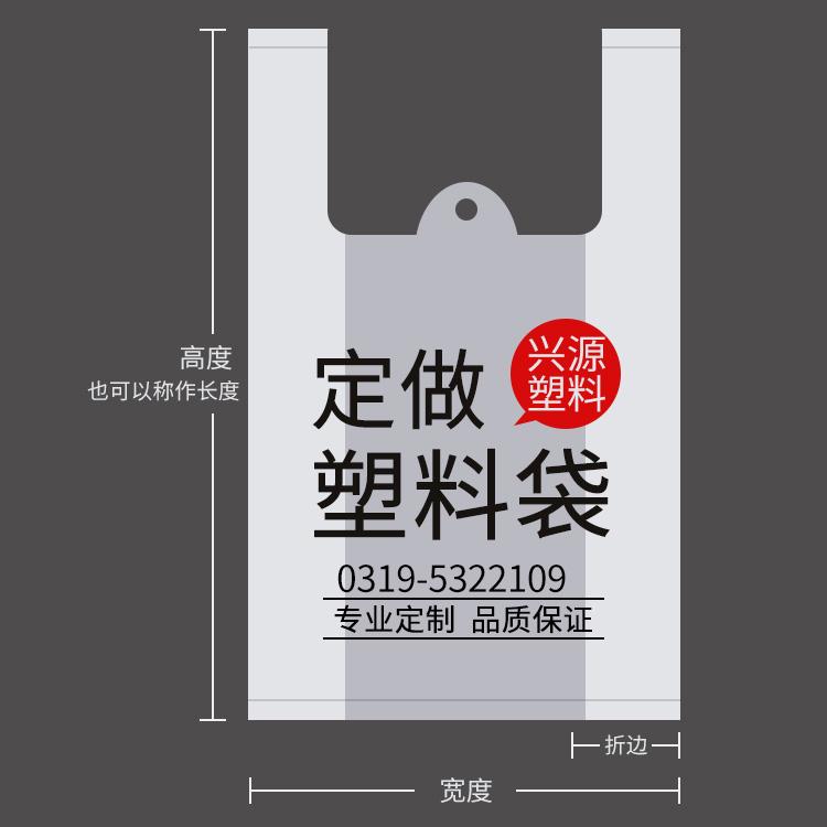 手提袋子塑料袋定做 订做超市购物马夹方便袋 背心袋定制印刷logo