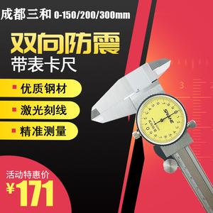 三和带表卡尺0-150-200-300mm高精度代表不锈钢游标卡尺