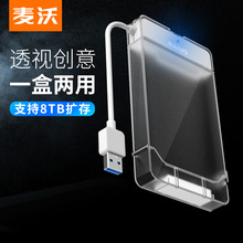 Macworld k104 mobile hard disk box 2.5 external notebook serial port reading solid state mechanical 3.0 protection shell