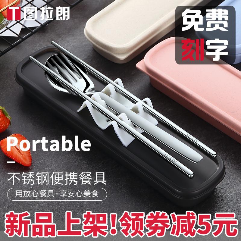 图拉朗304不锈钢筷子勺子叉子套装上班学生成人便携式餐具三件套