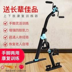 老人上下肢康复脚踏车康复器材中风偏瘫康复训练器材器械手部脚部