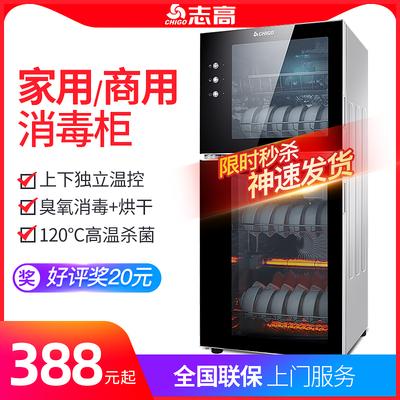 Chigo/志高 消毒柜立式家用商用高温消毒碗柜家用小型迷你双门柜