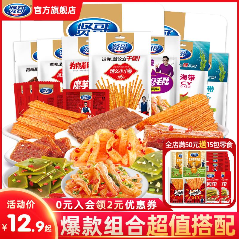 【主播推荐】贤哥小小脆的辣条魔芋素毛肚即食海带香片素牛肉零食