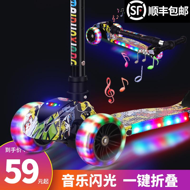 儿童滑板车1-3-6-12岁男女宽踏板车满116.00元可用58元优惠券