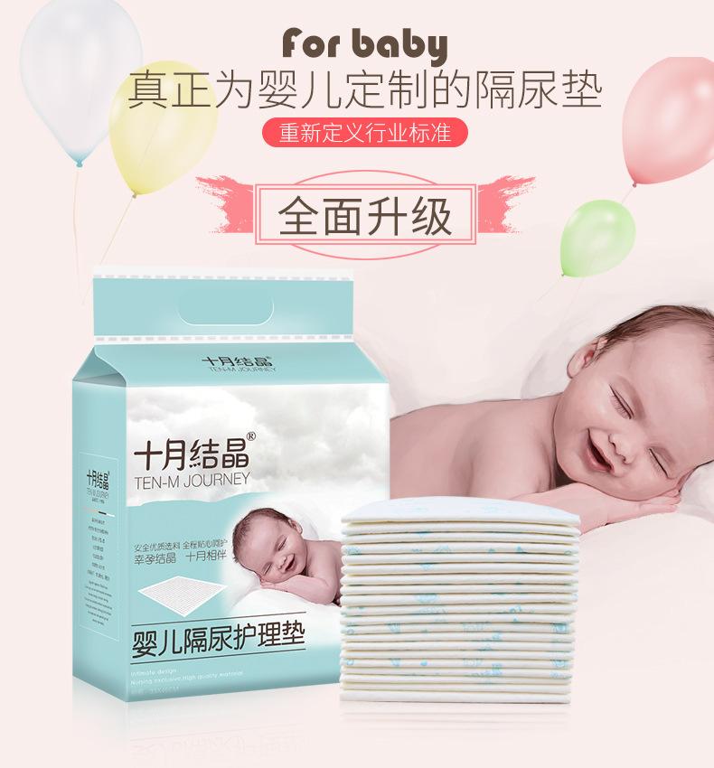 婴儿隔尿垫巾防水防红屁屁十月结晶新生儿一次性隔尿护理20片10片