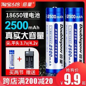倍量18650锂电池3.7v大容量可充电强光手电宝唱戏机4.2v芯充电器
