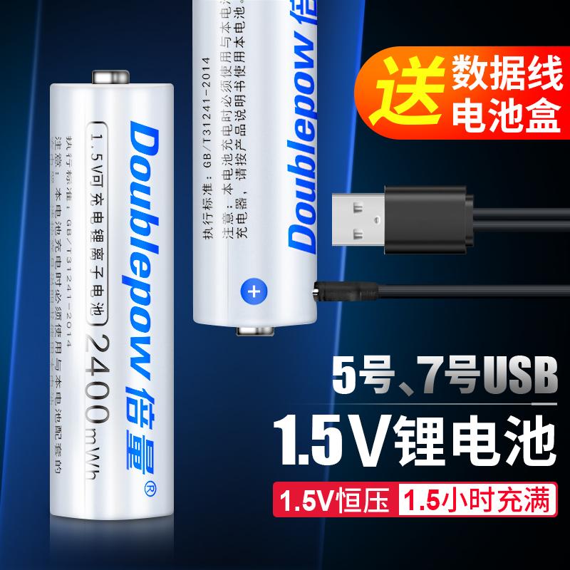 倍量USB5号7号1.5v锂电池大容量可充电AA玩具麦克风话筒AAA遥控器
