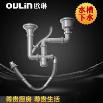 Olin Sink Original Accessories sewer Set overflow pipe accessories drop device system PP water set