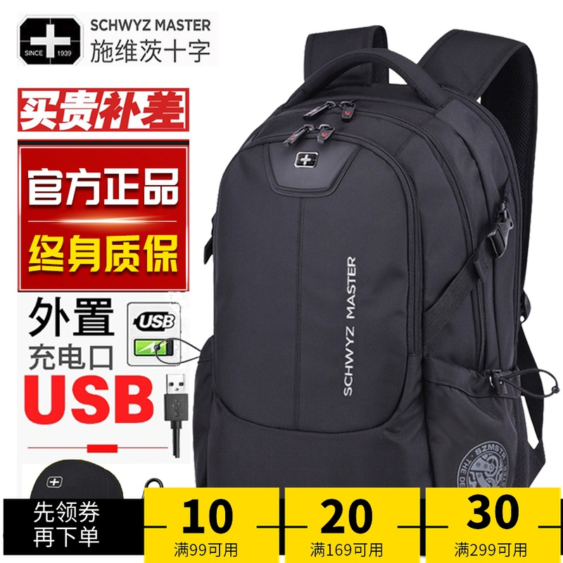Swiss Army knife backpack mens business leisure travel travel backpack large capacity student schoolbag computer mans bag