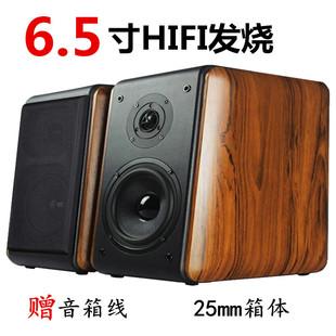 HIFI发烧音箱 家用客厅6.5寸无源环绕书架桌面监听木质音箱