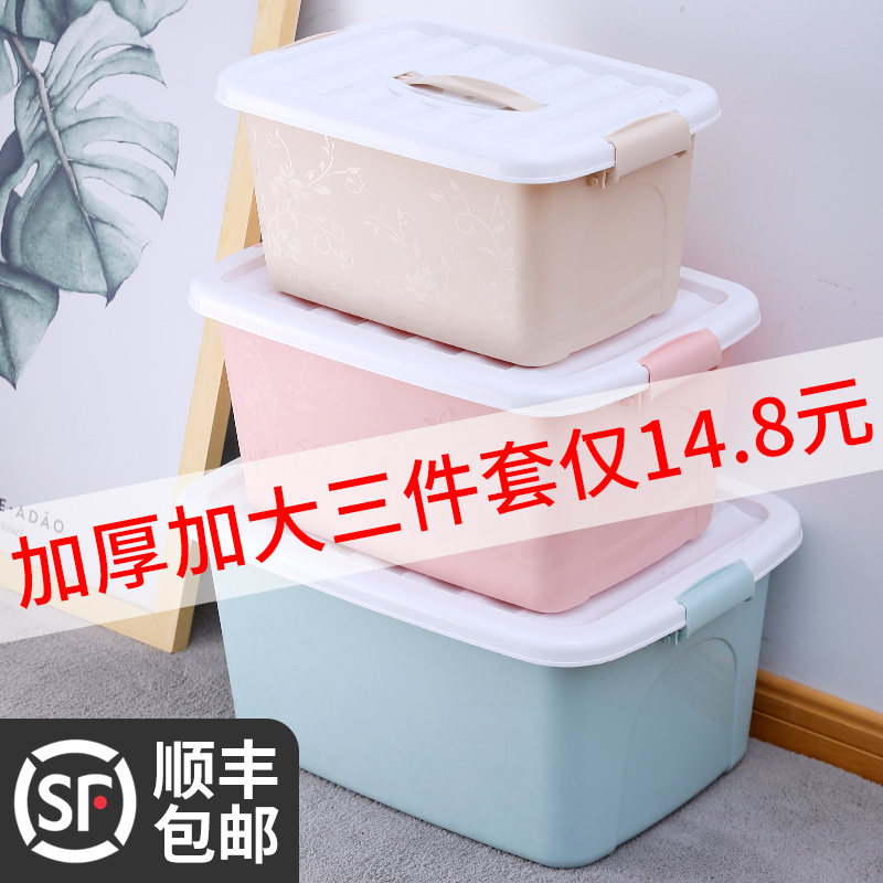 特大号容量家用衣服收纳箱加厚整理清仓玩具储物盒子塑料带盖学生