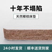 天然椰棕床垫硬垫儿童棕垫1.2偏厚棕榈垫1.5米1.8m经济型折叠定制