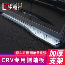 专用于1216款本田CRV踏板CRV侧踏板脚踏板CRV改装专用配件