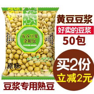 打豆浆 五谷杂粮熟黄豆豆浆料包烘焙豆子袋装 早餐现磨50小包商用