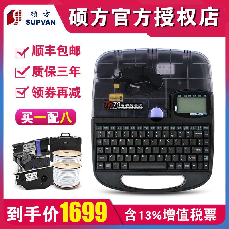 硕方线号机TP70/76i电脑线号打印机号码管打码机套管打号机tp60i