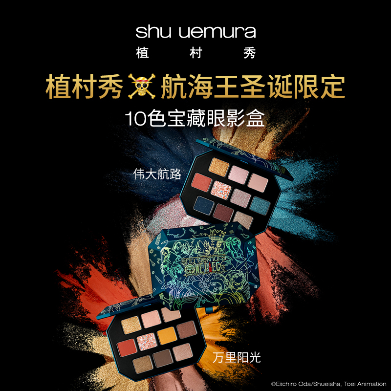 Shu Uemura x One Piece Co-branded Limited Edition Eyeshadow Palette Great Route Miles Sunshine Sea Soul Blue Wave Gold