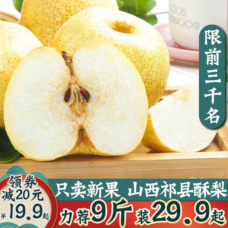 山西正宗祁县酥梨新鲜当季农产品孕妇水果比砀山梨3—5斤整箱脆甜