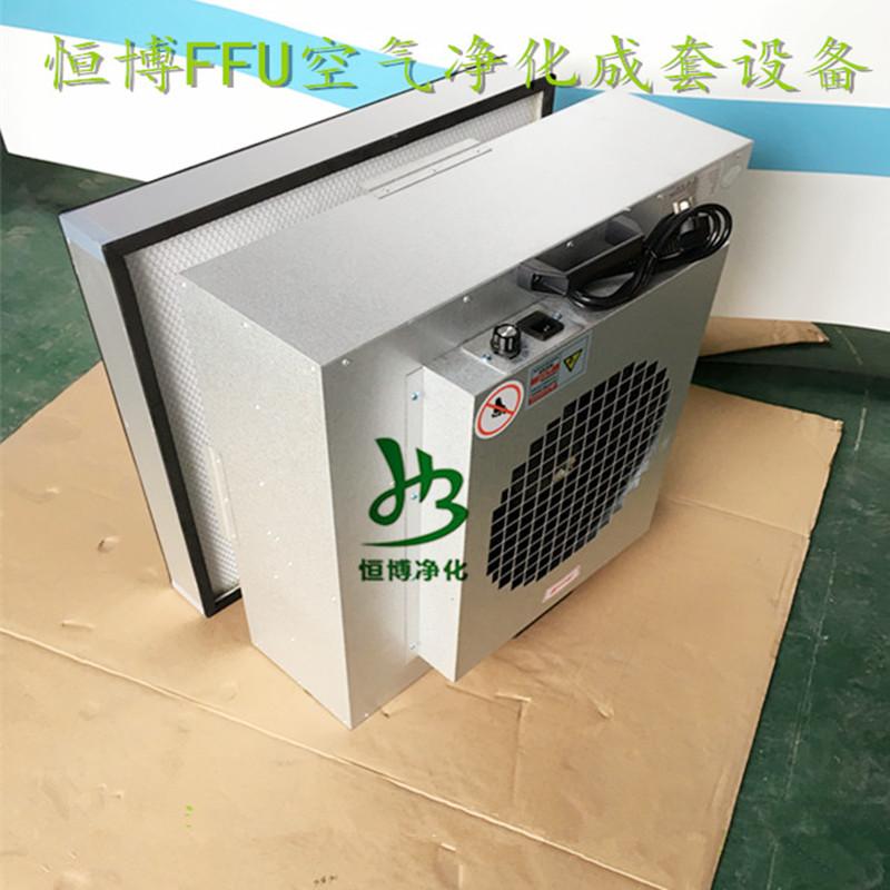 [东莞市恒博净化科技有限公司空气净化器]FFU高效过滤净化器HEPA除尘滤芯月销量0件仅售280元