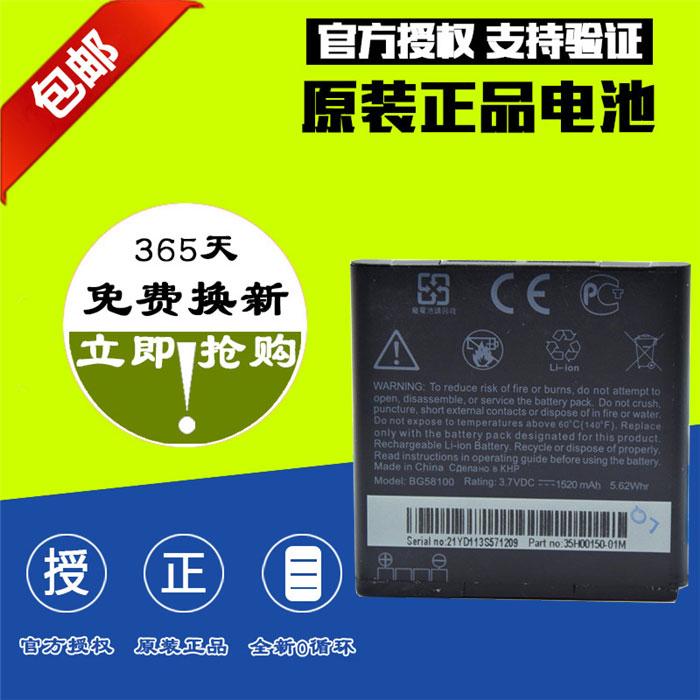 HTC t328W/t/d  Z710t Z715e G14 T329T手�C�池 BG58100原�b�池