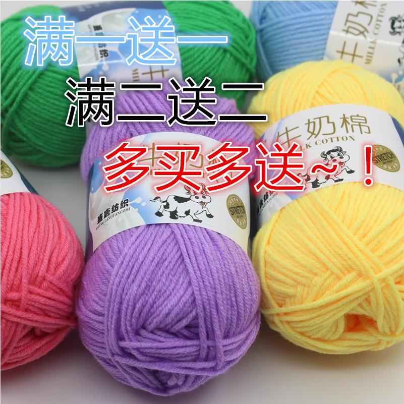 宝宝毛线5股牛奶棉中粗婴儿童手编钩针彩虹毯围巾线特价批发包邮