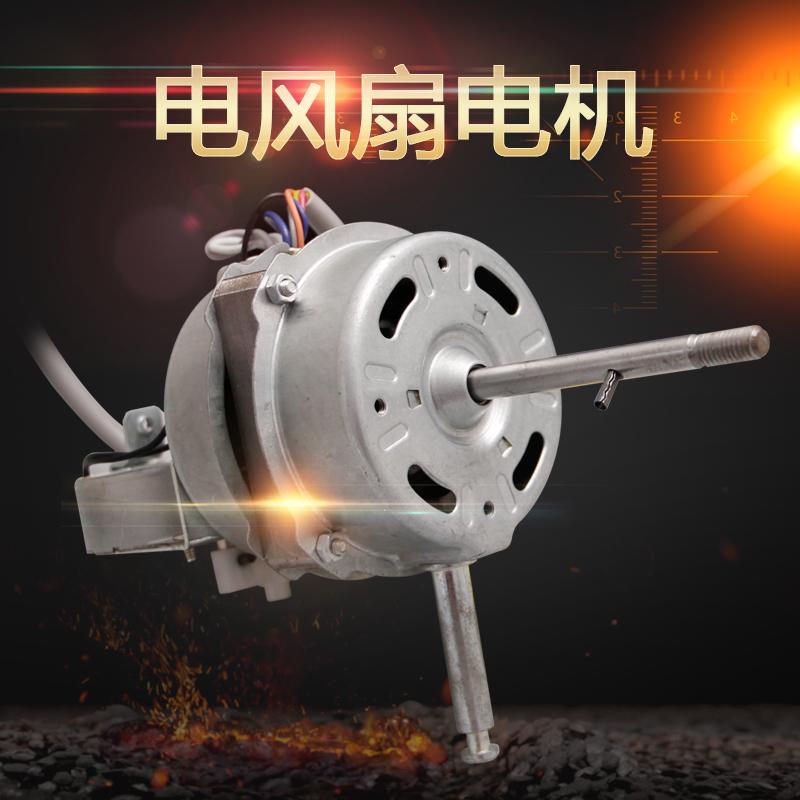 美的电风扇配件FS40-13ER/FS40-13CR壁扇电机 马达落地扇电机