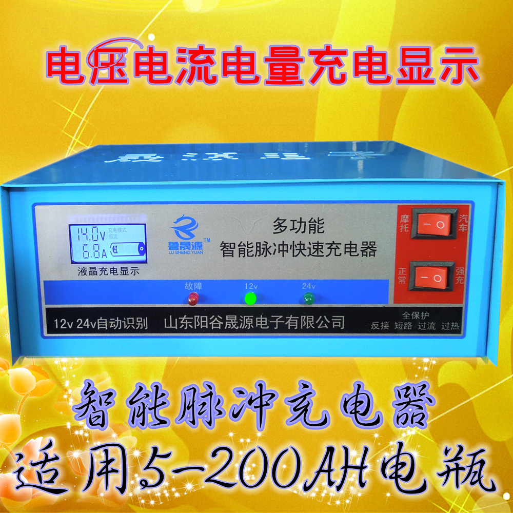 智能汽车电瓶充电器12V24V摩托车蓄电池液晶显示脉冲自动修复包邮