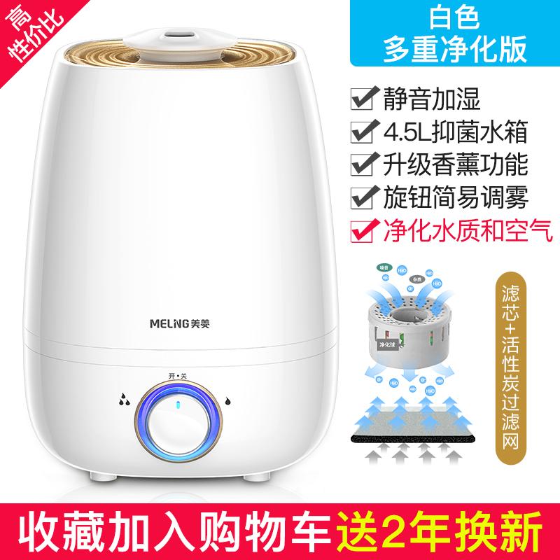 美菱加湿器家庭静音大容量エアコン寝室妊婦空気浄化アロマミニスプレー