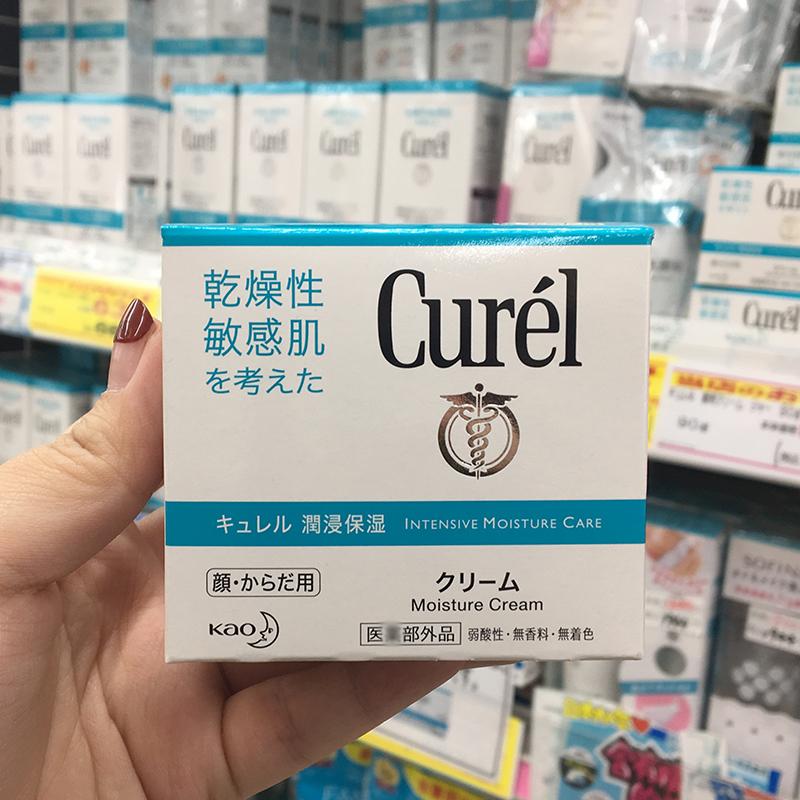 日本本土版 Curel/珂润润浸保湿滋养面霜乳霜温和滋润 敏感肌可用