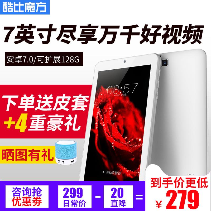 酷比魔方 C1 7英寸平板��XIPS全�角屏 小游�� �W� 安卓7.1 平板PAD 四核WIFI 小平板