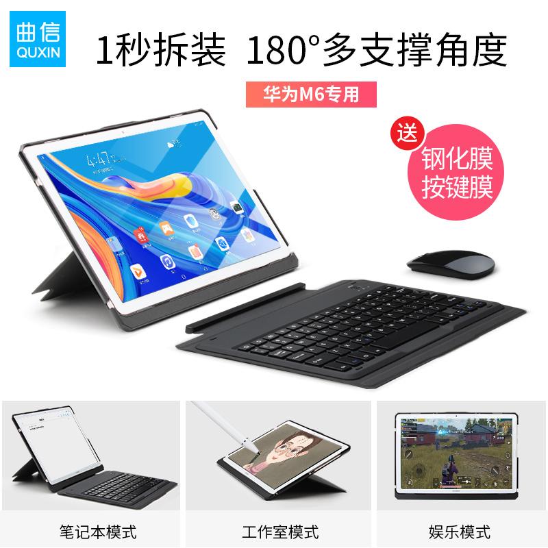 华为m6保护套键盘超薄M5平板10.8寸皮套无线蓝牙全包壳带鼠标办公