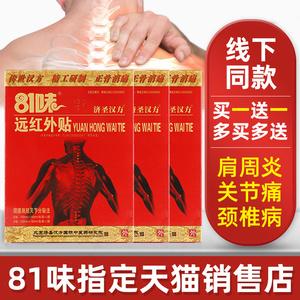 【买1送1】正品81味远红外贴正骨消痛贴骨质增生风湿肩颈椎病贴膏