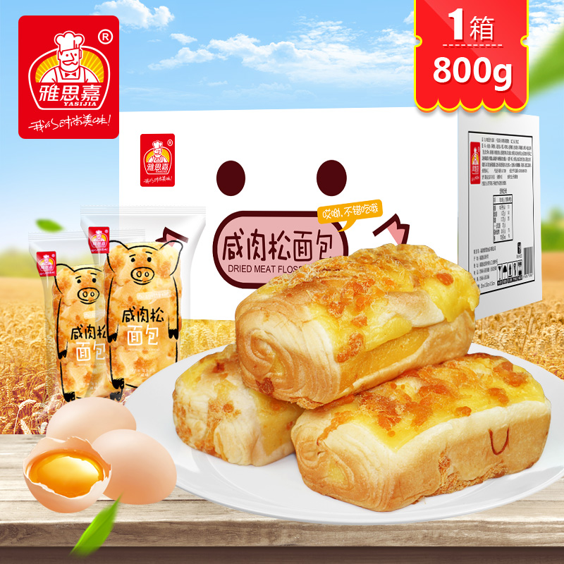 Yaska cream salty meat floss cake hand torn bread breakfast package western style cake snacks 800g