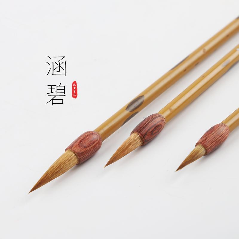 浪文荘の細字の筆狼毛の書道の楷書の行書の学生の成人の初心者狼のほえる小さい筆