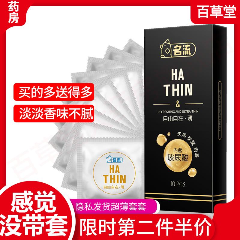 名流避孕套超薄0.01玻尿酸安全套男女情趣专用极薄极轻液体小号QW热销1件正品保证