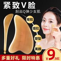 天然牛角板刮痧女全身通用经络面部脸部美容拨筋棒腿颈椎眼部专用