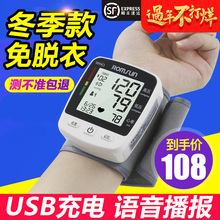 Electronic household automatic high precision wrist sphygmomanometer measuring instrument wrist doctor