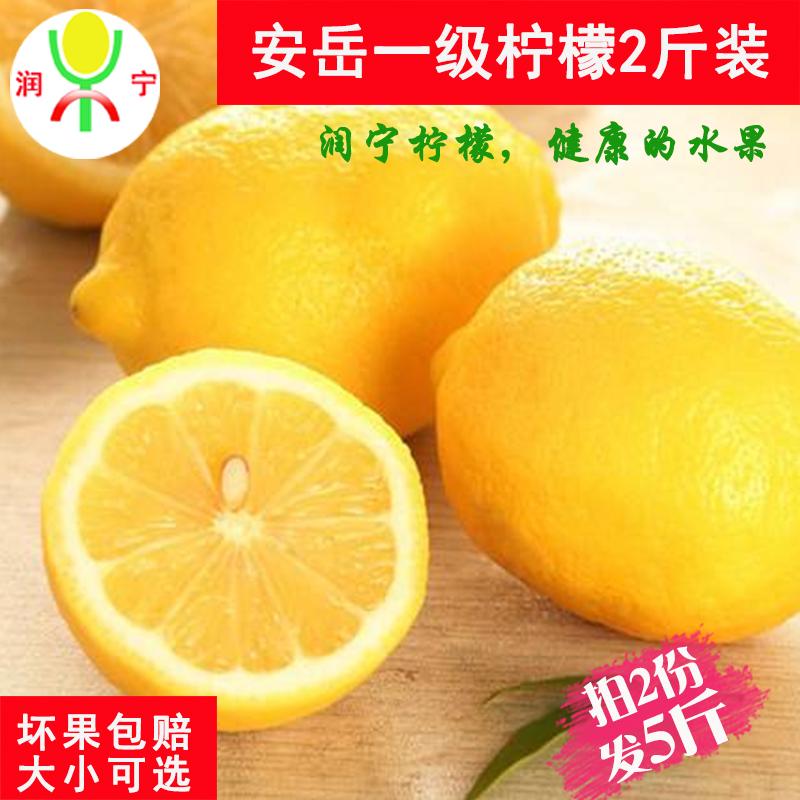 四川润宁安岳柠檬新鲜一级黄柠檬皮薄多汁非青柠2斤装包邮