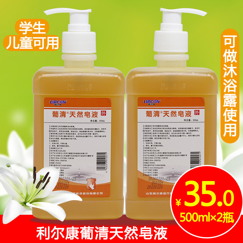 Childrens hand disinfectant
