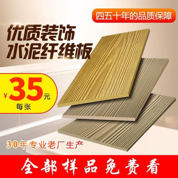 埃特板水泥木纹板水泥挂板外墙装饰板纤维板墙面装修外墙板改造