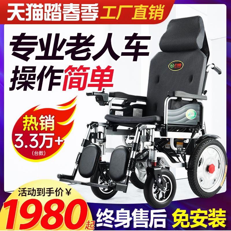 九圆电动轮椅车智能全自动折叠轻便老年老人代步车四轮残疾人双人