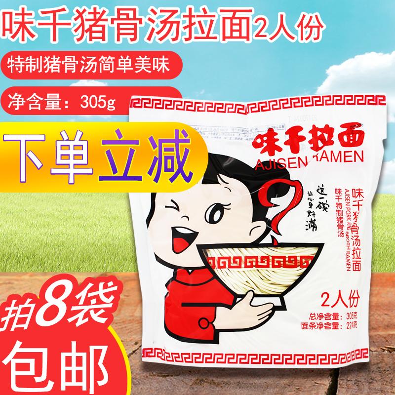【新日期8袋包邮】味千拉面猪骨汤2人份305g带汤料包美味拉面
