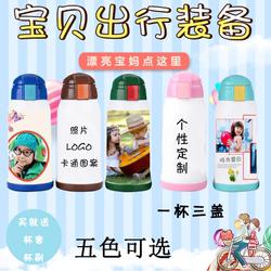 智能保温杯 DIY个性儿童吸管水杯幼儿园婴宝宝水壶两用刻字印照片