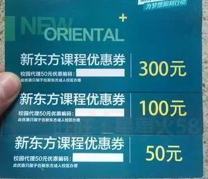 新东方优惠券在线视频网络课程北京上海面授学习卡代金券充值卡优