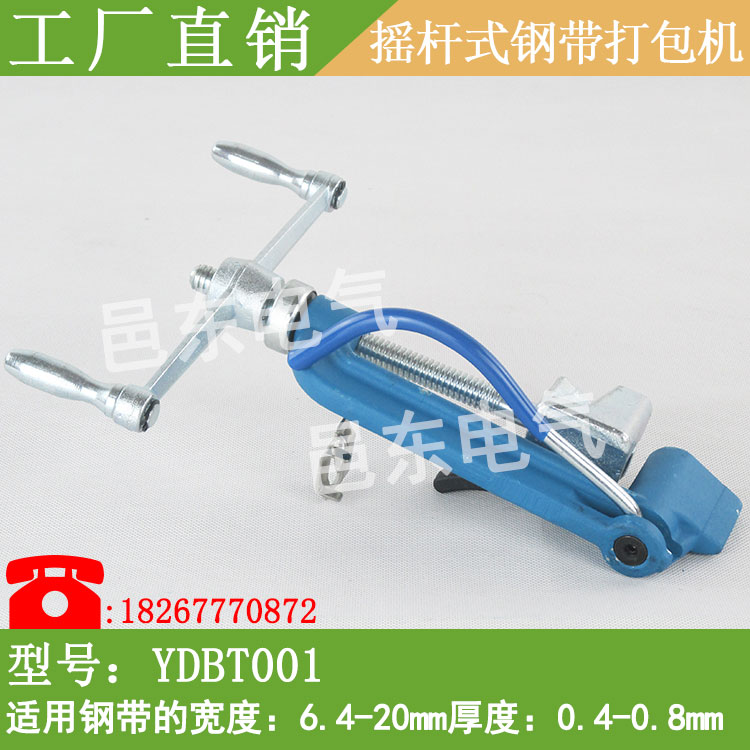 Ydbt001 rocker type stainless steel belt tightening machine label pipe steel belt packer steel belt clamp tension device