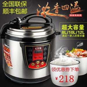 红双喜商用电压力锅8L10L12L17L25L65L大容量高压锅饭煲双胆正品