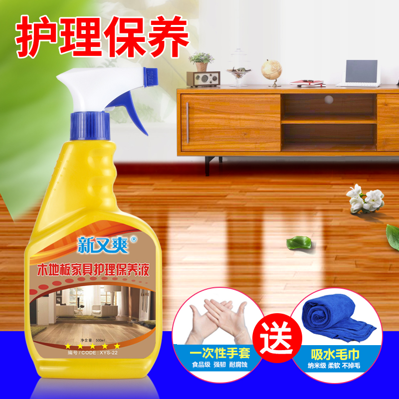 Solid wood floor maintenance compound floor care liquid wax oil red wood furniture wooden door washing household non essential oil